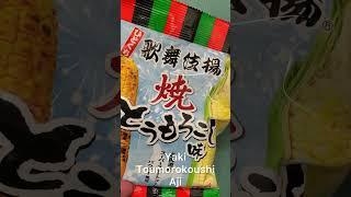 JAPANESE YAKI TOUMOROUSHI AJI || SWEET CORN KABUKI SENBEI ||#shorts#ASMR