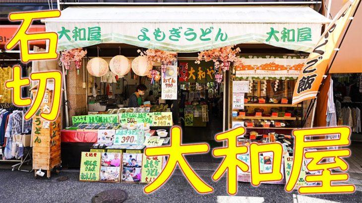 【名物よもぎうどん】石切参道商店街「大和屋」Japanese Food Yomogi(Mugwort) Udon in Osaka May 31st, 2021