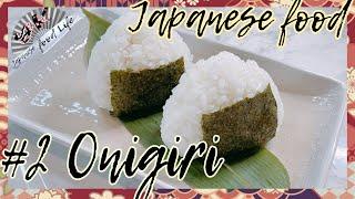 Japanese food #2 Onigiri/Rice ball/おにぎり