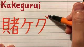 Kakegurui in Japanese writing – How to write Anime Kakegurui title in Japanese
