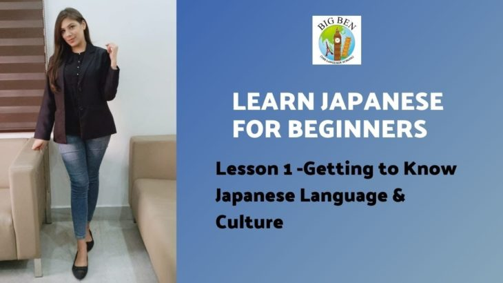 Learn Japanese language for Beginners: Lesson 1 -Getting to Know Japanese Language & Culture