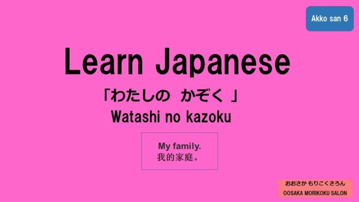 Learn Japanese:Most common Japanese phrases:【My family】【我的家庭】