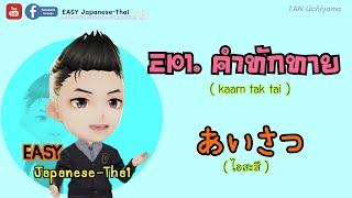 Learning Japanese-Thai   EP1. คำทักทาย あいさつ