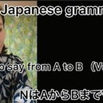 Learning Japanese grammar and conversation②AからBまでVます