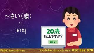 #រៀនភាសាជប៉ុនងាយៗ #LearningJapanese #SEANCHANY Official Lesson 1 Word