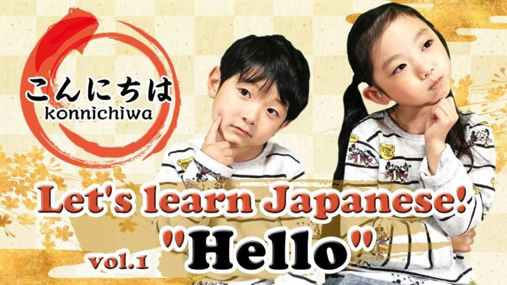 """Let's learn Japanese! vol.1 """"Hello"""""""