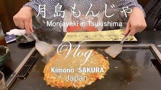 【 着物で月島もんじゃ 】Monjayaki in Tsukishima Japan