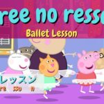 ⑪ PEPPA PIG WITH JAPANESE AND ENGLISH SUBTITLE   LEARN JAPANESE WITH PEPPA PIG (Ballet Lesson)