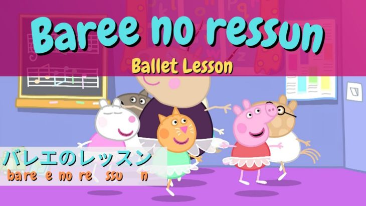 ⑪ PEPPA PIG WITH JAPANESE AND ENGLISH SUBTITLE | LEARN JAPANESE WITH PEPPA PIG (Ballet Lesson)