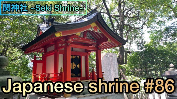 関神社 ~Seki Shrine~ Japanese shrine