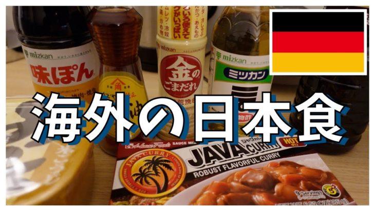 【海外生活】ドイツで入手できる日本食 | These Japanese foods are available to buy in Germany 🇩🇪【松竹オンライン】