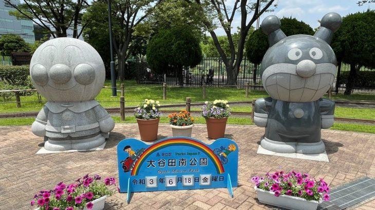 [Vlog] Oyata Minami Park with Anpanman Statues   Tokyo Sightseeing, Japan