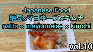 納豆 ~natto~ Japanese Food vol.10