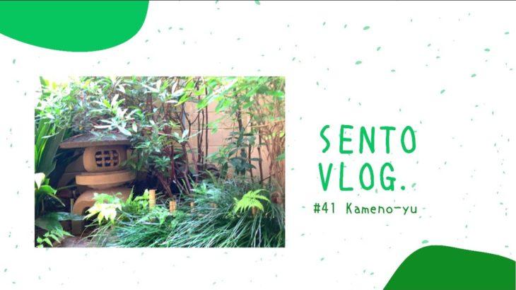 【sento vlog.】#41♨️Kameno-yu(亀の湯)|銭湯|Bath house|Japanese traditional culture|江東区|bgm