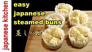 vegan easy japanese steamed buns (mushi pan)【蒸しパン】- japanese kitchen