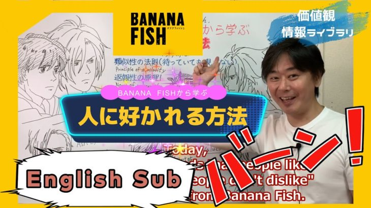 BANANA FISH バナナフィッシュ English sub Story reaction of Japanese Anime Ash Lynx Eiji episode Prayerx full