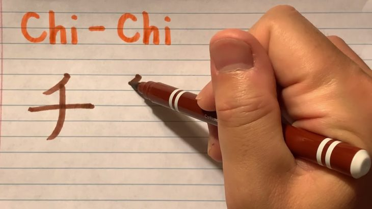 Chi-Chi | Anime Dragon Ball in Japanese name – How to write Dragon Ball character names in Japanese