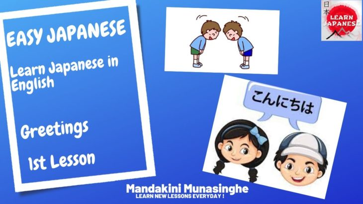 EASY JAPANESE | Learn Japanese in English | Japanese Greetings | lesson 01 | 2020