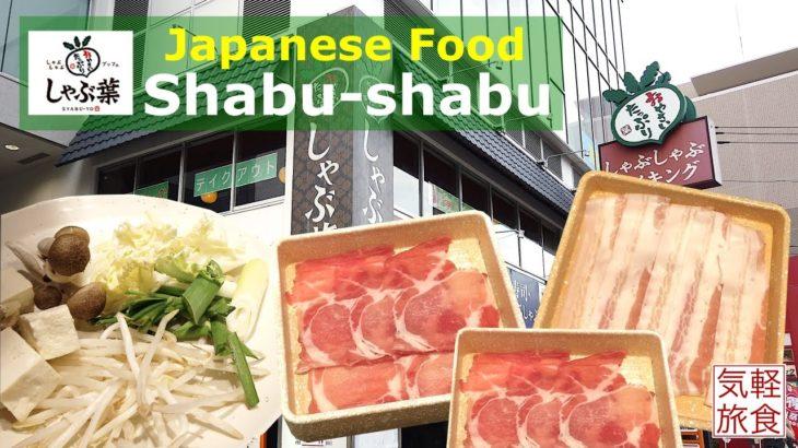 Japanese Food Shabu-shabu | Syabu-yo