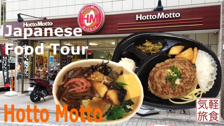 Japanese Food Tour Hotto Motto Bento