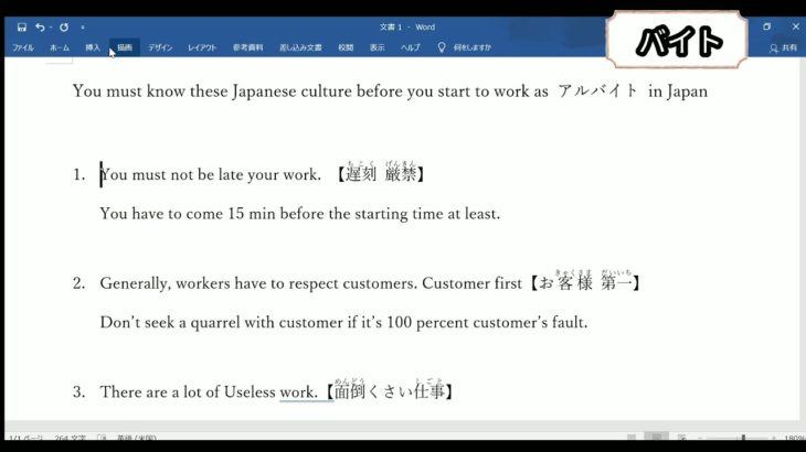 Japanese culture in アルバイト and Japanese Words in アルバイト