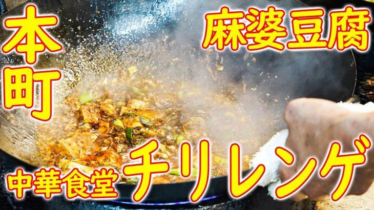 【絶品】行列必至の麻婆豆腐「中華食堂 チリレンゲ」Japanese food Mapo tofu, fried rice, Starchy Sauce Rice Bowl in Osaka