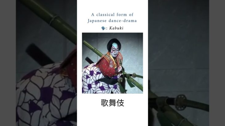 Know all about the Japanese Theatre and Japanese Art (#shorts) | Kabuki Theatre | Language Fluent