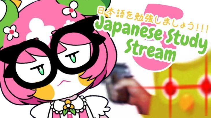 【LEARNING JAPANESE】Back To The Grind!!!!! – #5【Mado Channel】|| #ENVTuber #IndieVTuber