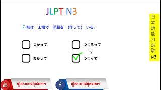 #រៀនភាសាជប៉ុនងាយៗ #LearningJapanese #JLPT N3 日本語能力試験 漢字
