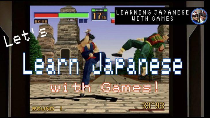 Let's learn Japanese with games!