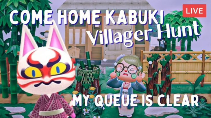 🔴 My Queue is Clear… KABUKI Come Home! 😱 Japanese Villager Hunt / ACNH Live Stream