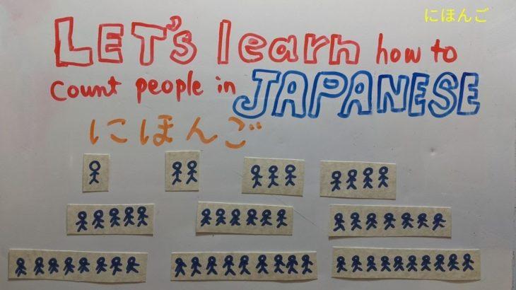 Nihongo Japanese Counters for People for beginners! hitori futari sannin! ひとり ふたり さんにん Basic EASY ;)