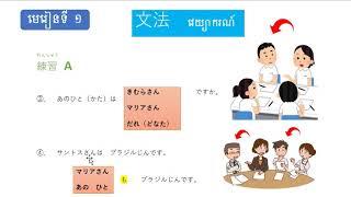 #រៀនភាសាជប៉ុនងាយៗ #SEANCHANYOfficial Learning Japanese Lesson 1 Grammar れんしゅうAを べんきょうしましょう❣