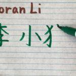 Syaoran Li | Cardcaptor Sakura in Japanese writing – How to write Anime & Manga CCS character names