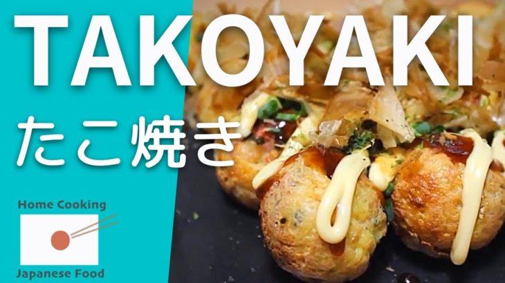 Takoyaki /Japanese street food at home【Home Cooking Japanese Food】