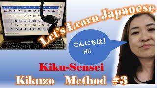 [The Kikuzo Method] Let's Learn Japanese #3