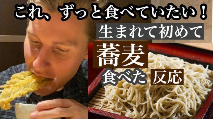 外国人が初めての蕎麦に大感激Trying Japanese food for the first time