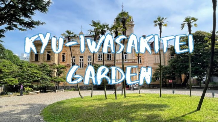 [Vlog] Kyu-Iwasakitei Garden in Summer | Tokyo Sightseeing, Japan