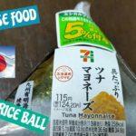 japanese food inogiri ll japan food ll rice ball l best japanese food