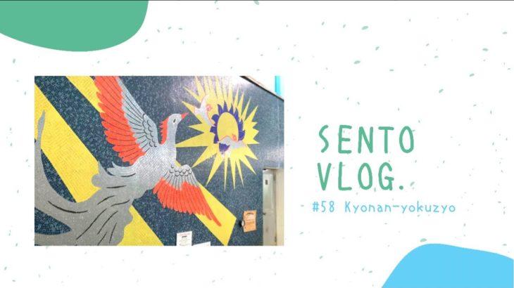 【sento vlog.】#58♨️Kyonan-yokuzyo(境南浴場)|銭湯|Bath house|Japanese traditional culture|武蔵野市|bgm