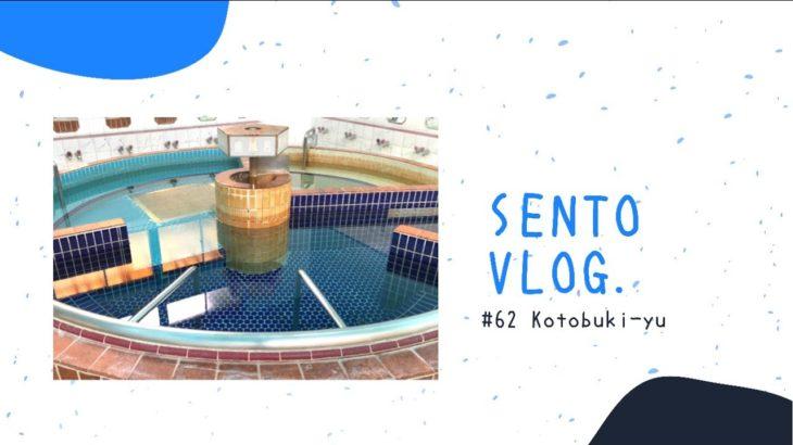 【sento vlog.】#62♨️Kotobuki-yu(寿湯)|銭湯|Bath house|Japanese traditional culture|大田区|bgm