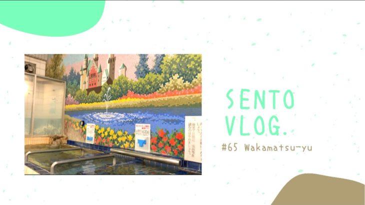 【sento vlog.】#65♨️Wakamatu-yu(若松湯)|銭湯|Bath house|Japanese traditional culture|足立区|bgm