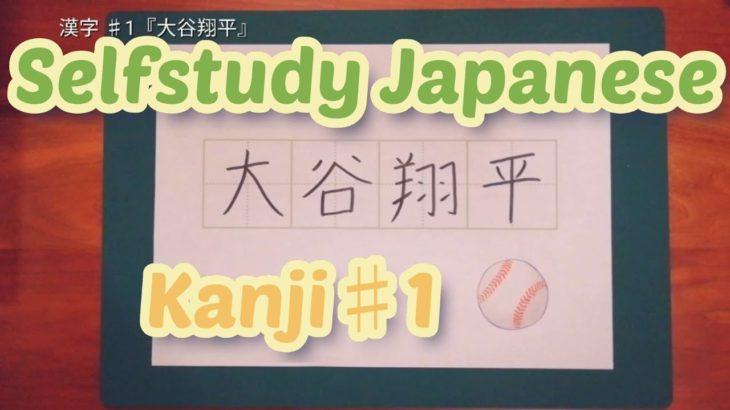 """漢字#1「大谷翔平」Learning Japanese Kanji#1 How to write""""Ohtani shohei"""" in Japanese Kanji."""