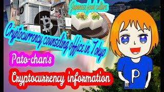 【Cryptocurrency】Cryptocurrency New counseling office opened in Tokyo ! !  Japanese food culture!