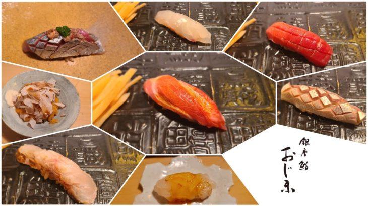 【店主おじま鮨】銀座鮨おじま Expand Japanese food culture to the world!