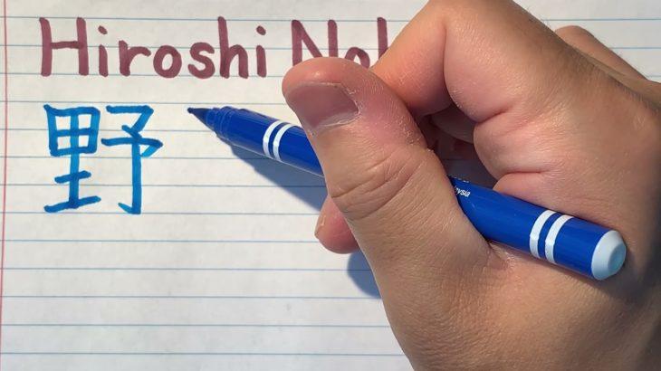 Hiroshi Nohara | Anime Crayon Shin-chan in Japanese writing-How to write  Hiroshi Nohara in Japanese