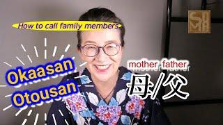 How to call family members in Japanese. How to use 母haha/父chichi and おかあさんokaasan/おとうさんotousan