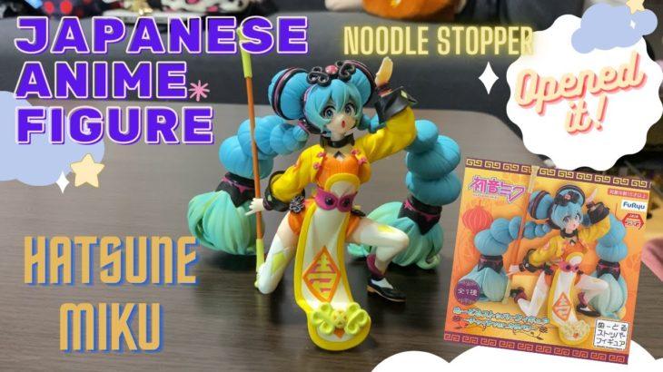 [Japanese Anime Figure]Hatsune Miku: China ver.[Jujutsu][Noodle stopper figure]