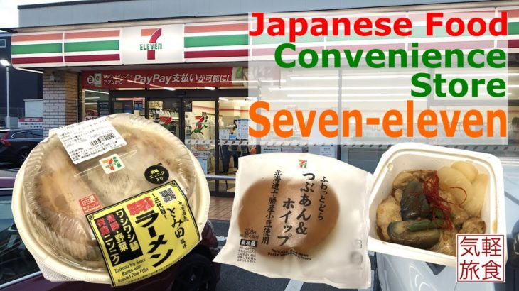 Japanese Food Convenience store | Seven-eleven