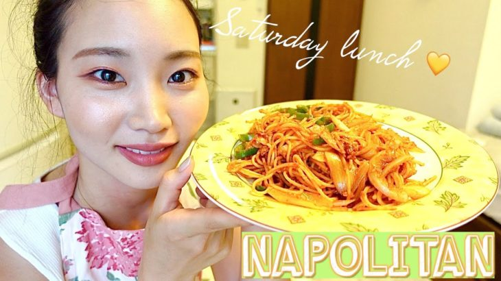 【Japanese food】How to cook Napolitan|Lunch on basic Saturday